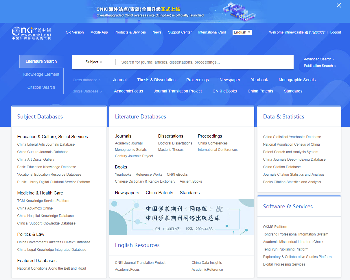 CNKI homepage - new interface